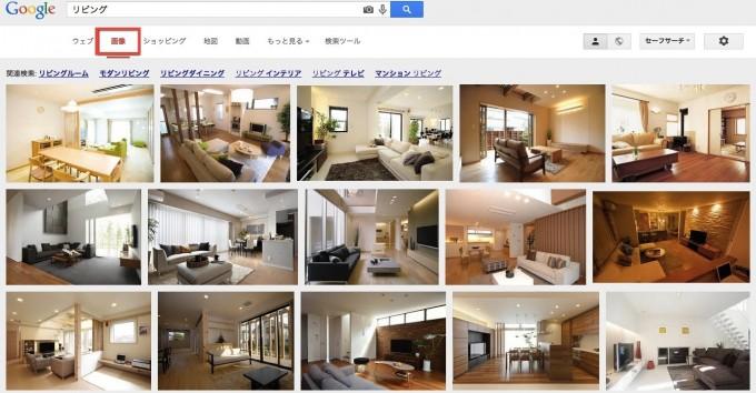 家の画像検索