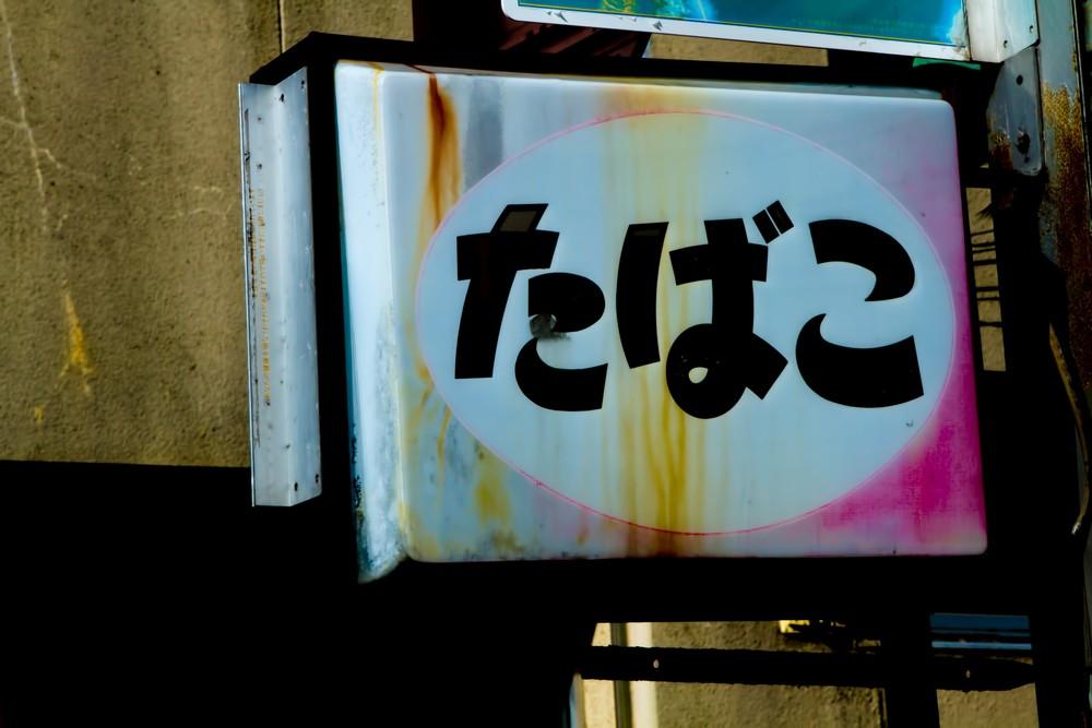 LOK_kuchitatabakonokanban-thumb-1000xauto-13788