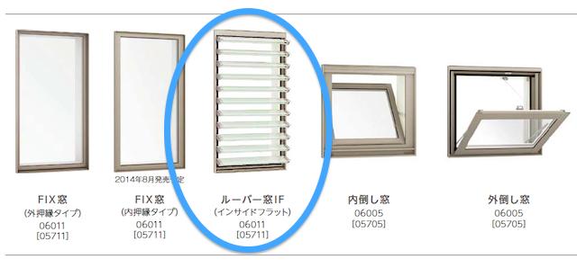 ルーバー窓
