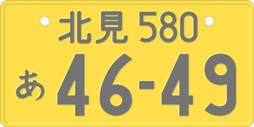 ナンバープレート(軽)