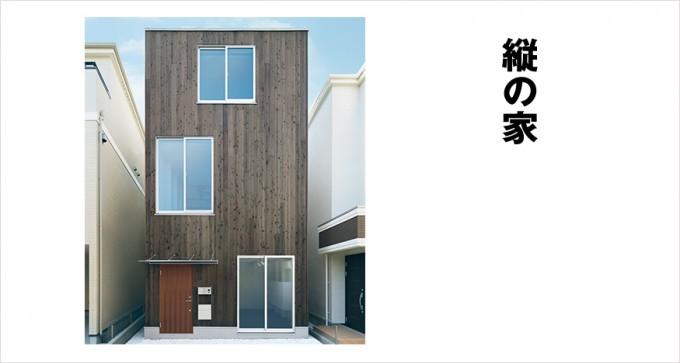 外観の良い家2