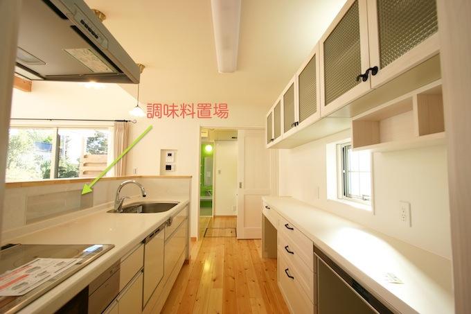対面キッチンの調味料置き場