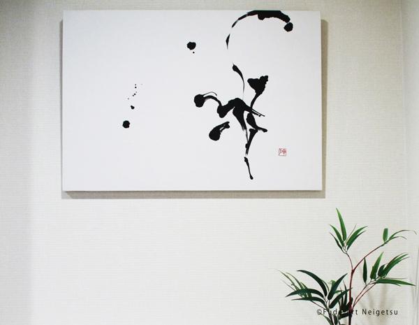 和室のモダンアート