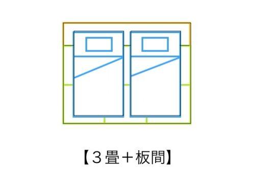 3畳の畳コーナーに布団を敷く2