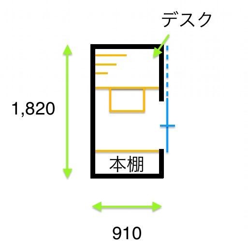 1畳の書斎