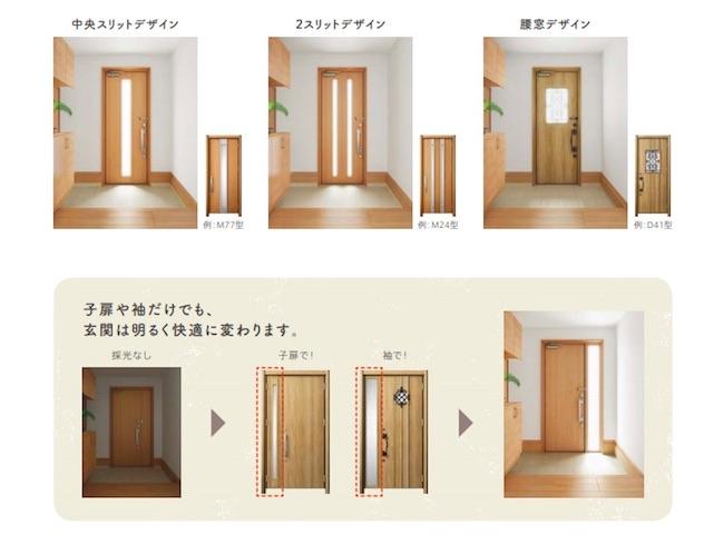 ガラス入り玄関ドア